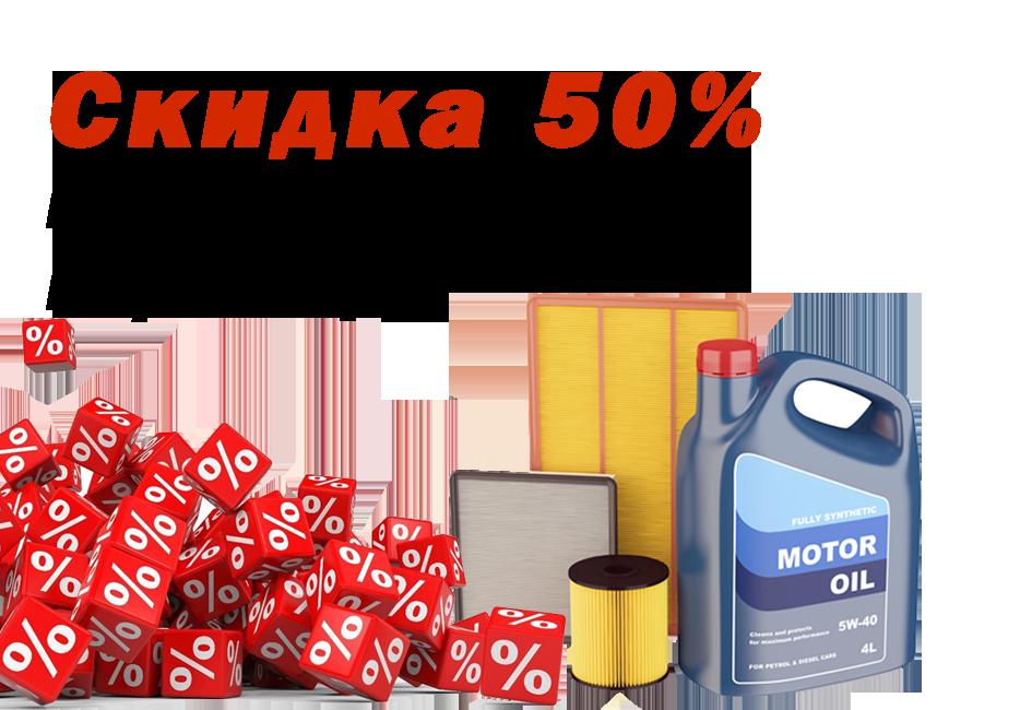 При покупке моторного масла и фильтра в сети «АвтоЖодино» Вы получаете скидку 50%