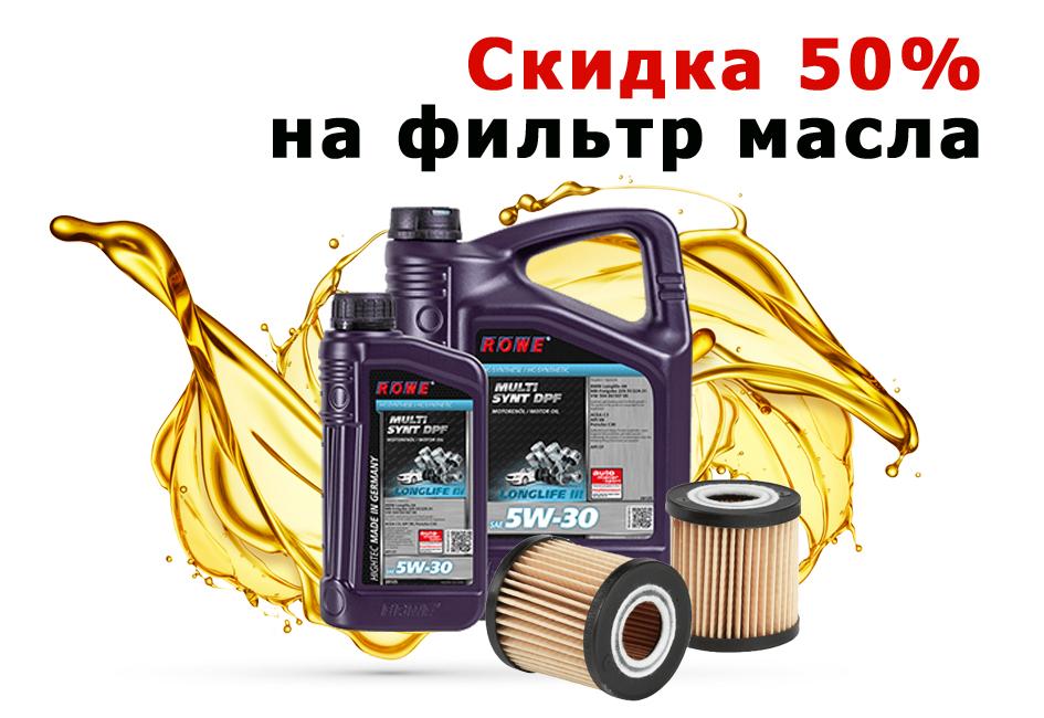 При покупке моторного масла ROWE в сети «АвтоЖодино» Вы получаете скидку 50% на фильтр масла любого бренда