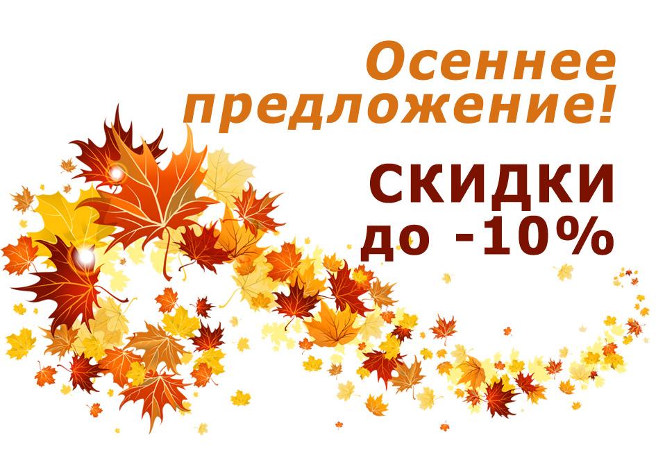 Осеннее предложение! Скидки на товары до -10%