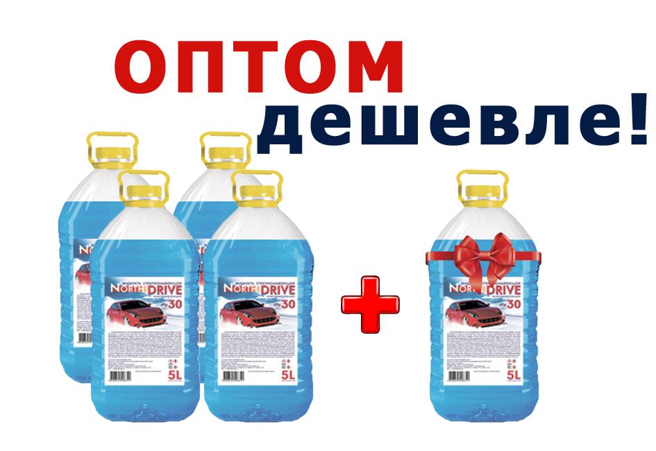Приобретая 4 бутылки зимнего стеклоомывателя, 5-ую Вы получатете В ПОДАРОК!
