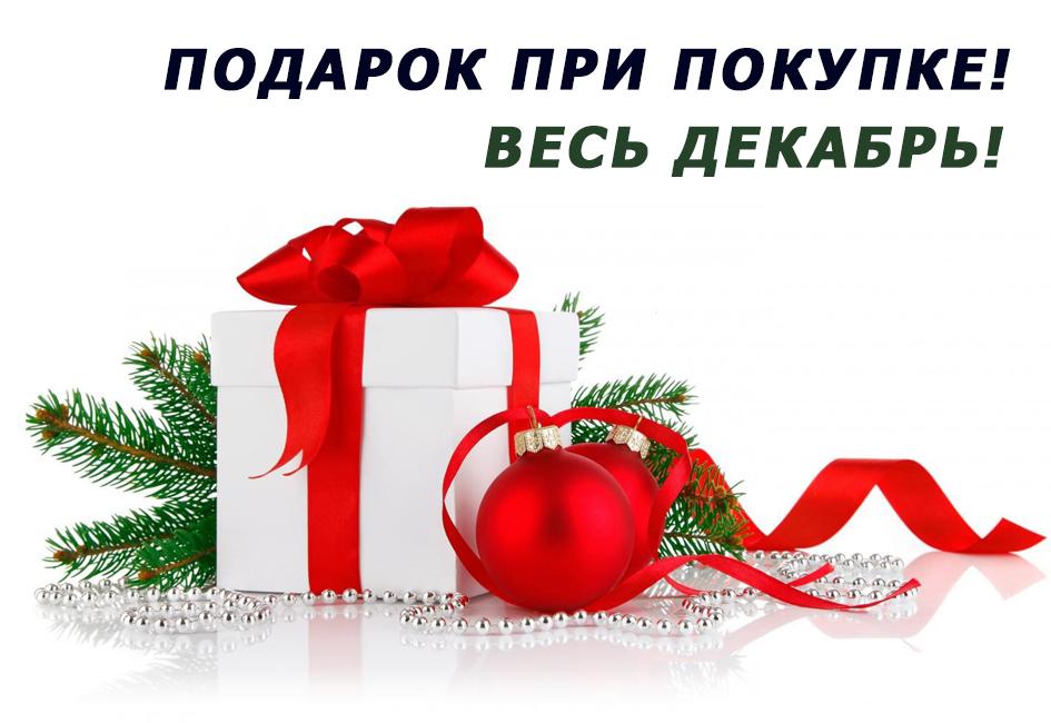При покупке товаров на сумму от 50 руб и выше, Вы получаете скребок для снега В ПОДАРОК!