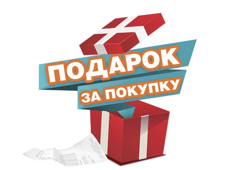 Совершайте покупки — получайте подарки!