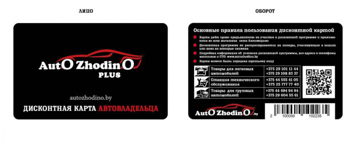image-karta-loyalnosty-2